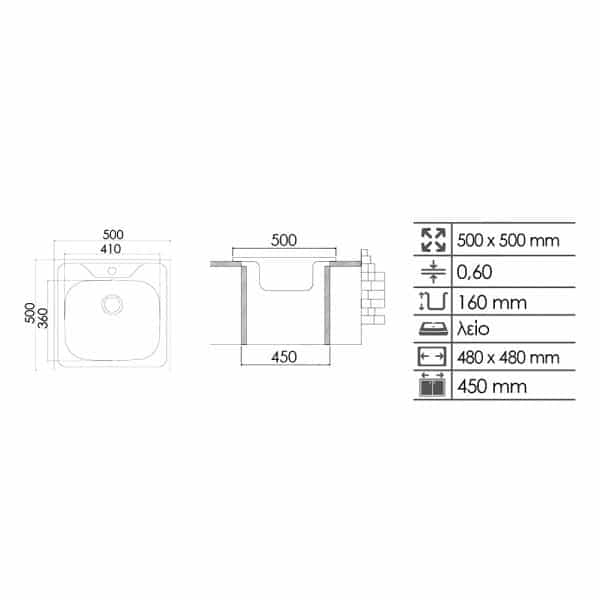 Νεροχύτης 50x50 Inox AISI304 Μονός 04890 (2)
